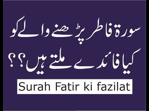 Surah Fatir ki fazilat | Surah al Fatir benefits in Urdu