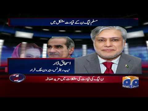Aaj Shahzaib Khanzada Kay Sath - PML-N Top Leadership In Difficulty thumbnail