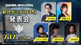 新作ガンダムFPS「GUNDAM EVOLUTION」発表会