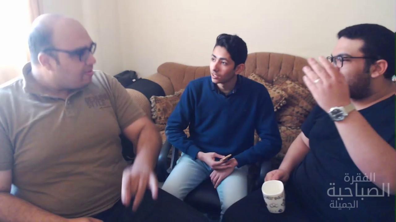 الفقرة الصباحية الجميله 7 العنصرية ضد المرأه Youtube