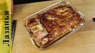 Лазанья | Вкусный рецепт | Как приготовить лазанью