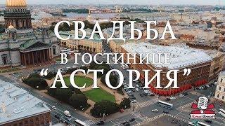"Свадьба в гостинице ""Астория"" СПБ"
