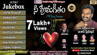 NEE PREMA GEETHAM Audio Jukebox | A.R.Stevenson | Symphony Music | Telugu Christian Songs