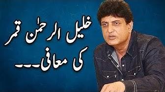 Khalil Ur Rehman Qamar Say Sorry Demanding on Social Media