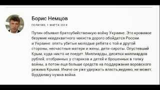 Борис Немцов: Путин объявил братоубийственную войну Украине.