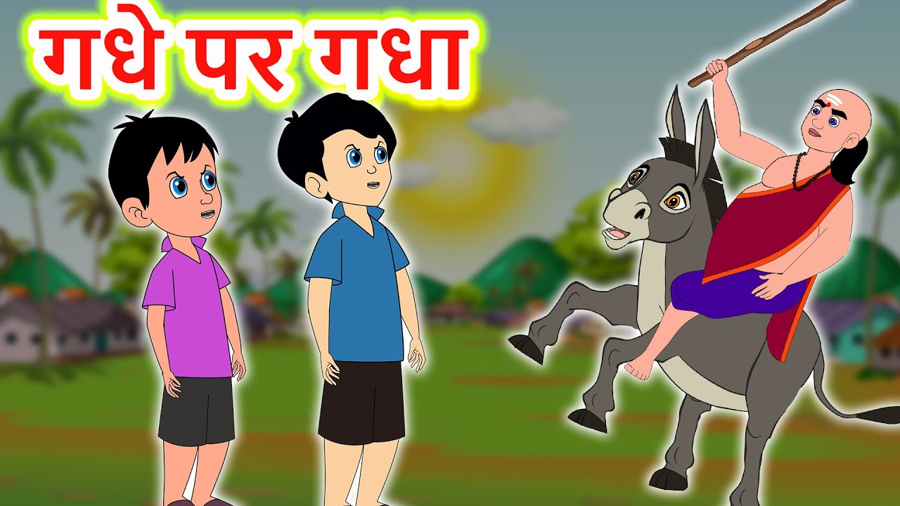 गधे पर गधा   Hindi Kahaniya   Hindi MoralStories   Story in Hindi   Moral Stories   hindi fairytales