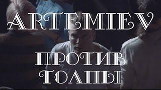 Смотреть клип Artemiev - Против Толпы