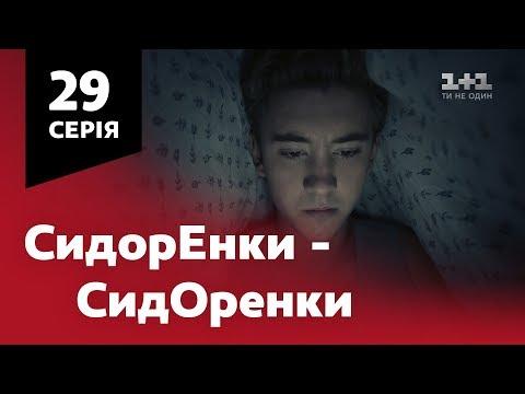 СидОренки - СидорЕнки. 29 серія