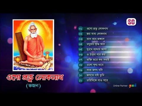 Vajon - Ogo Provu Loknath   ওগো প্রভু লোকনাথ   ভজন   Full Audio Album