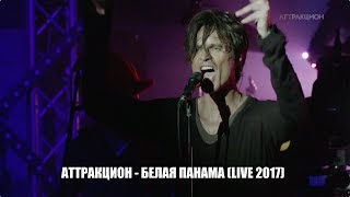 Аттракцион - Белая Панама (live 2017)