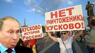 """Кусково?.. Не слышал"" Путин включил дурачка"