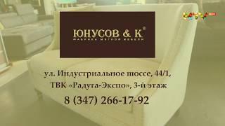 Мебель Юнусов и Ко