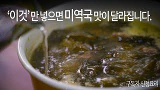 대박 미역국집의 감칠맛 비법. 미역국을 맛있게 하는 핵심포인트3. 핏물을 안빼? [sub]