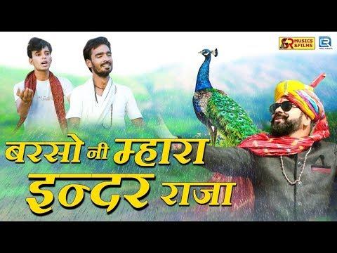 Inder Raja New Song - बरसो नी म्हारा इन्दर राजा | इन्दर राजा सुपरहिट सांग | Rajasthani Dance 2019