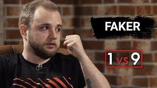 """Faker: """"Будьте немного добрее"""". Разжигание конфликтов, критика игроков, черный юмор."""