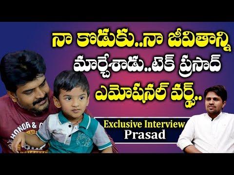నా కొడుకు నా జీవితాన్ని మార్చేశాడు..! | Tech Prasad Get's Emotional About His Son | Anchor Nag