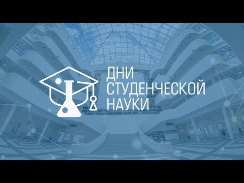 Дни студенческой науки НИУ МГСУ 2018