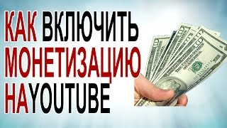 Як включити монетизацію на відео YouTube