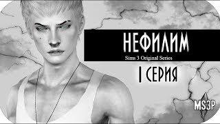 Нефилим | 1 серия | Симс 3 сериал с озвучкой (на русском)