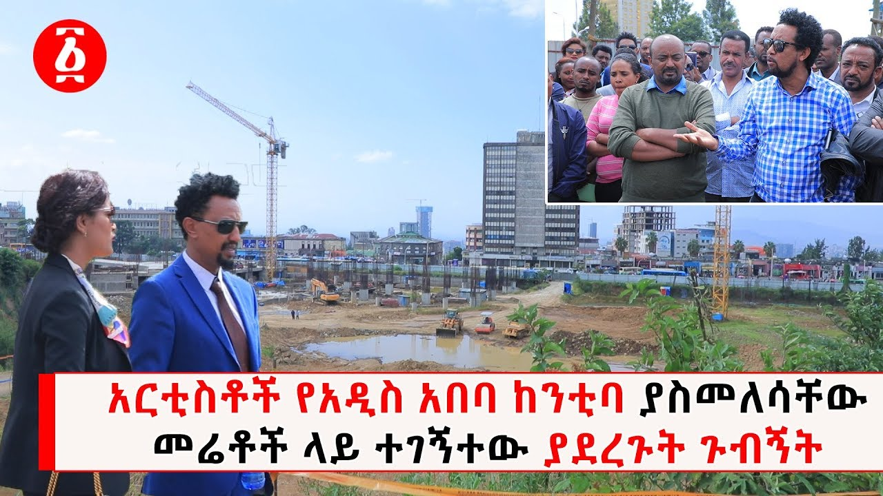 Ethiopian artist visits recently acquired lands by city administration
