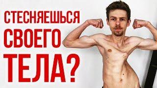Как перестать стесняться своего тела/внешности? Просто посмотри это!