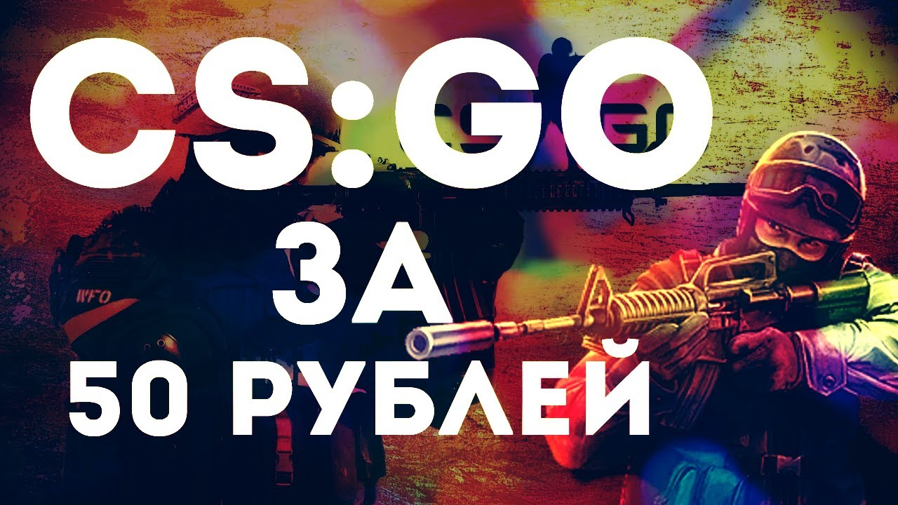 CS:GO - 50 рублей , GTA-5 - 100 рублей. - продажа по оптовым ценам .