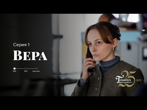 «Главбух  История одной фирмы». Серия 1. Вера