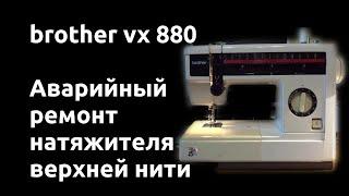 Натяжитель верхней нити швейной машины Brother VX 880 | Аварийный ремонт натяжителя нити Brother 880