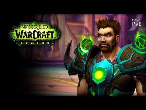 Legion ● Онлайн ● #ИграйБесплатно =) ● World Of Warcraft ● Uwow.biz