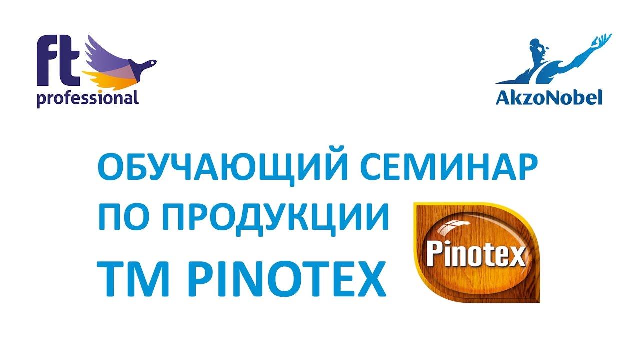 купить лак для дерева АКВАЛАК EUROTEX - лак купить в Москве, Твери .