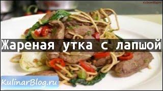 Рецепт Жареная утка с лапшой