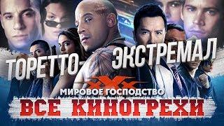 """Все киногрехи """"Три икса: Мировое господство"""""""