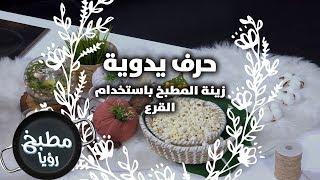 زينة المطبخ باستخدام القرع - لبنى علي