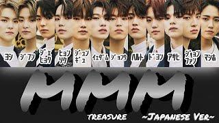 Download MMM(Japanese Ver.) - treasure(트레저) 【パート分け/日本語字幕/歌詞/】