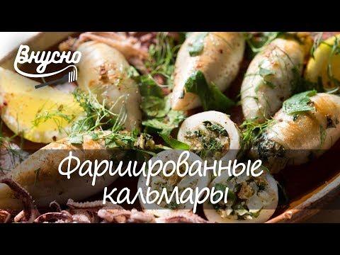 Рецепт фаршированных кальмаров - Готовим Вкусно 360!