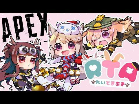 【APEX】RTAランクマ!!!【コラボ】