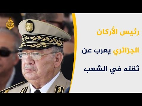 قائد الجيش الجزائري يلجأ للدستور لتحقيق مطالب الشعب  - نشر قبل 23 دقيقة