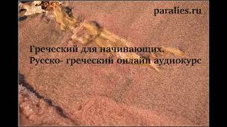 Греческий для начинающих онлайн. Урок 1-10