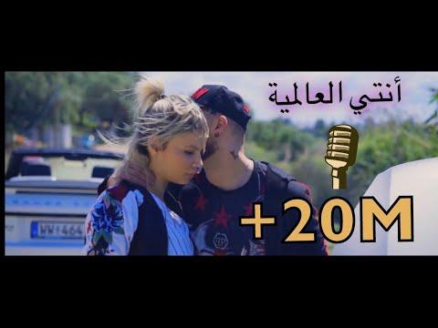 Faycal Mignon - El 3alamia (Clip Exclusive 2019) |  فيصل مينيون - أنتي العالمية
