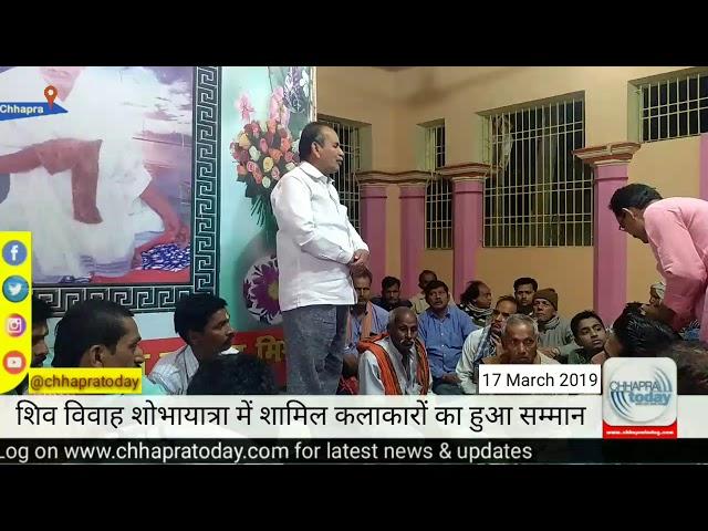 #छपरा: शिव विवाह शोभायात्रा में शामिल कलाकारों का हुआ सम्मान