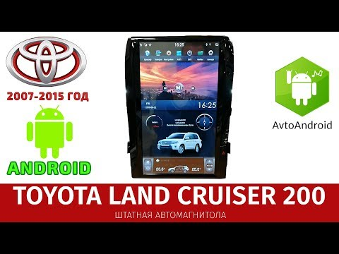 Штатная автомагнитола Toyota Land Cruiser 200. (2007-2015 год). Android. Tesla стиль!