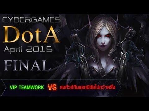 CyberGames DotA April 2015 - Final Round - VIP Team Work vs ลงทัวทีมแรก