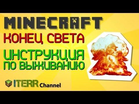 видео: Minecraft. Конец света. Инструкция по выживанию.