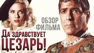 Да здравствует Цезарь! - Новая комедия братьев Коэнов (Обзор)