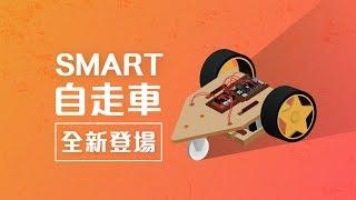 Webduino - Smart 自走車