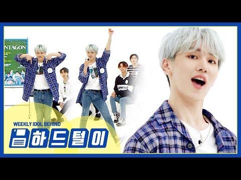 [주간아 미방EP.416] 자꾸자꾸 끌리는 키노 춤 선♡ 펜타곤 키노의 'TT'&'Ice Cream Cake' 정면 ver.