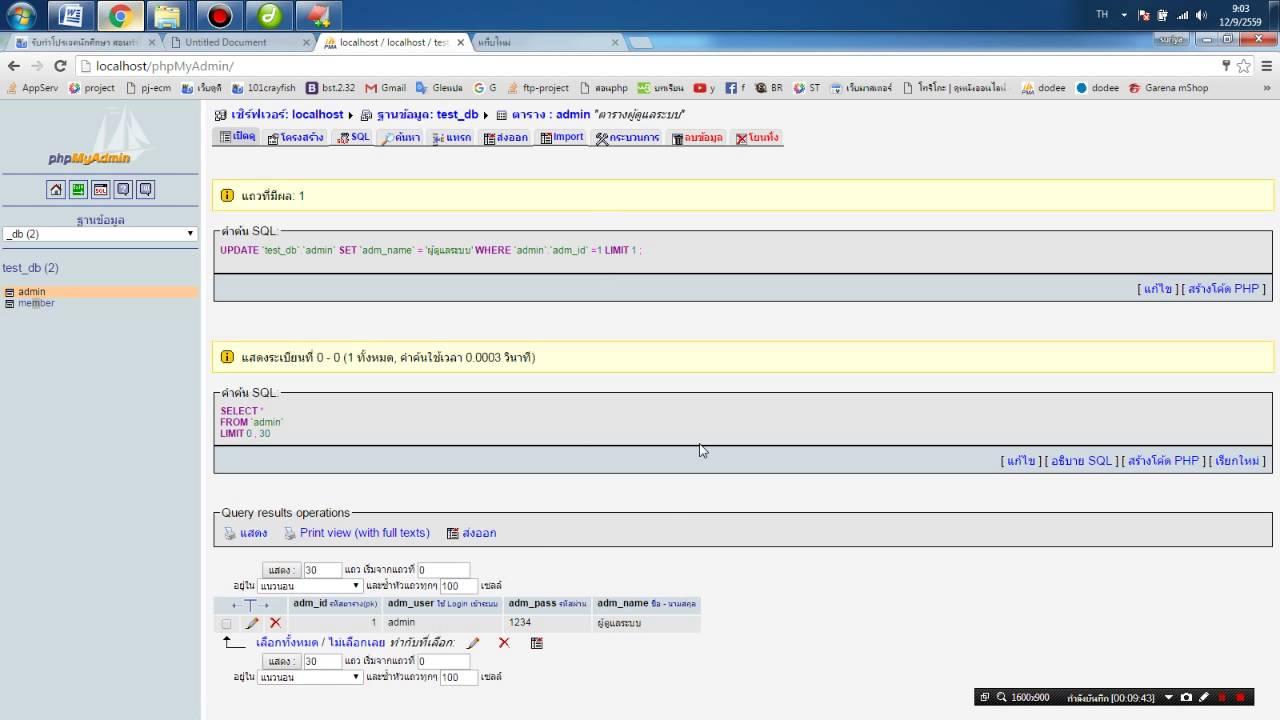 สอนทำ โปรเจค เว็บไซต์ php เบื้องต้น part9