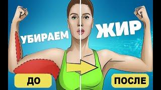 Избавляемся от жира в области подмышек ЛФК упражнения
