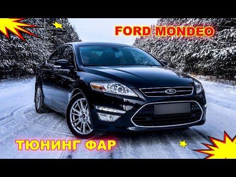 Ford Mondeo 4 тюнинг фар установка Hella 3R