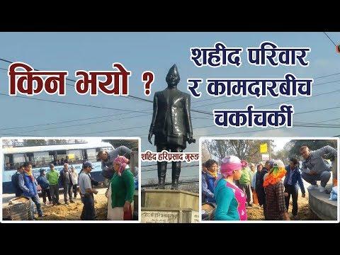 Street Dispute|| शहीद परिवार र कामदारबीच चर्काचर्की||Statue Of Martyr Hari Prasad Gurung||